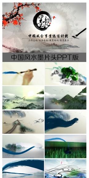 水墨中国风片头PPT设计