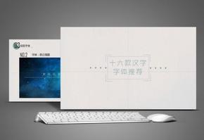 中文字体推荐简洁复古精致PPT模板