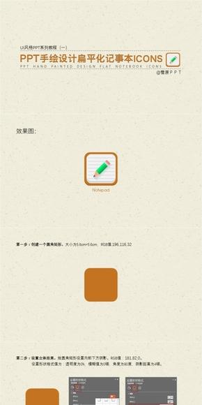 【雪原教程】PPT手绘设计扁平化记事本ICONS @雪原PPT