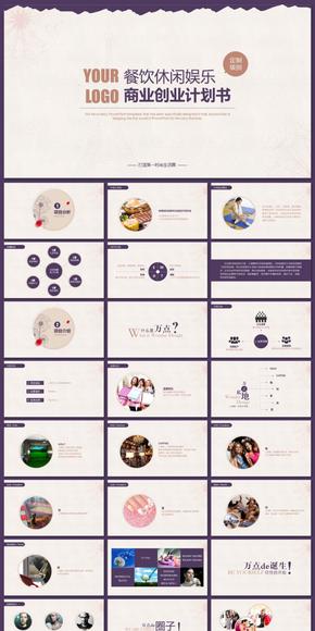 【定制级别】餐饮休闲娱乐商业创业计划书