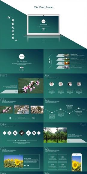 【Season】创意四季动态商务汇报旅游模板