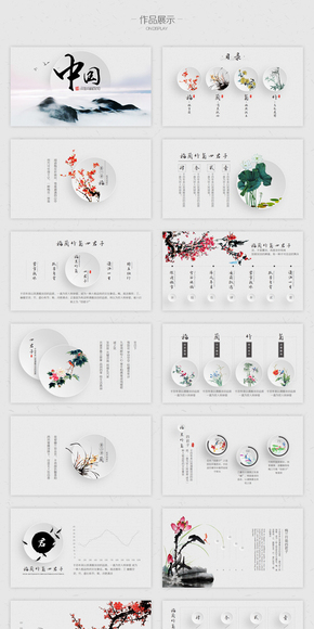 梅兰竹菊·中国风模板系列