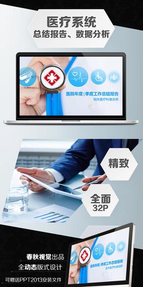 医疗系统专用总结报告PPT设计
