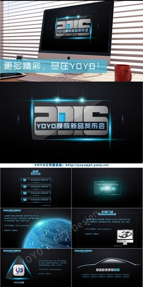 【YOYO模板】科技水晶质感产品推广演示PPT第一季