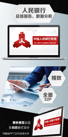 中国人民银行专用PPT设计