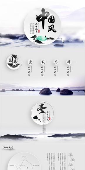 山水风光·中国风微立体ppt模板