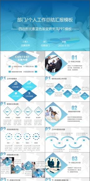 部門/個人工作總結匯報PPT模板(四邊形元素藍色商務風)