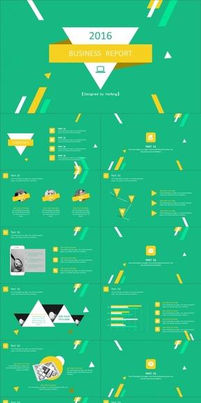 2016创意轻折纸风动感商务模板