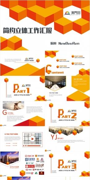 【NewBeeRen】橙色 欧美空间立体感 商业/市场PPT模版