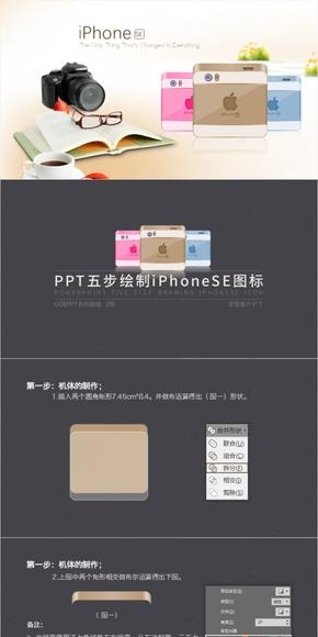 【雪原教程】PPT五步绘制iPhoneSE图标 @雪原PPT