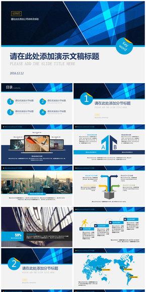 蓝白经典欧美风格商务多用途PPT模板