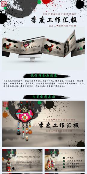 中国元素*挂件之美通用模板