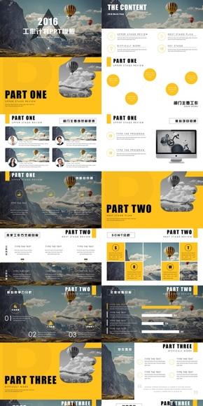 2016简约系列PPT合集01---《Wonderland》  欧美杂志风工作计划PPT模板
