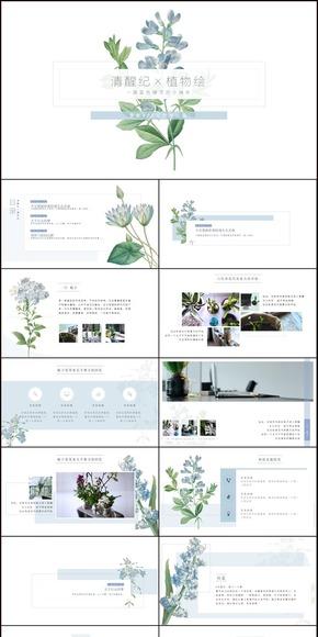 【清醒纪X植物绘】清新实用环保能源行业PPT模板(3种配色)