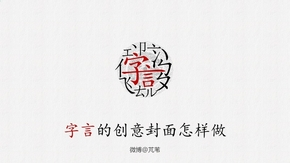 【芃苇教程03】字言的创意封面怎样做