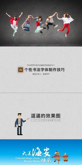 【雪原教程】个性书法字体的制作方法@雪原PPT