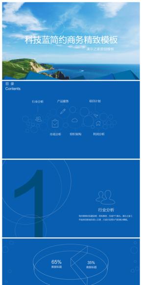 科技蓝简约商务精致模板