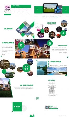 【融资/商业计划书/互联网】绿色简约项目介绍模版