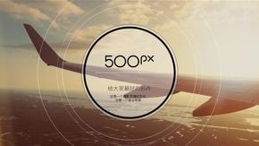 【融资/商业计划书/互联网】极简500px简约模版