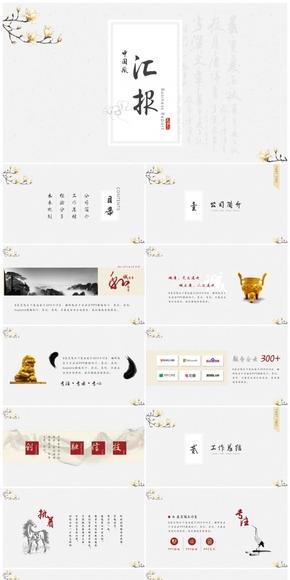 素雅中国风汇报模板
