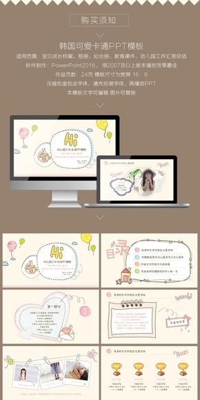 可爱韩国卡通幼儿园课件幼儿园工作汇报总结家长会PPT模板