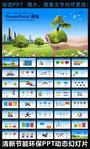 扁平化地球環境保護低碳節能環保主題動態ppt專用模板