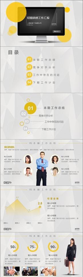 【一键换图】黄色泡泡轻盈商务大气工作汇报模板