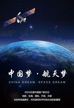 【小苹果出品】中国梦 航天梦