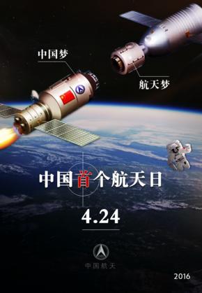 中国首个航天日海报设计