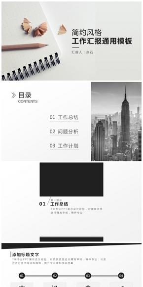 黑与白-简约扁平工作汇报通用模板