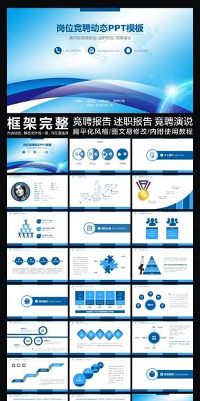 经理竞聘ppt模板_素材_背景图片免费下载–演界网