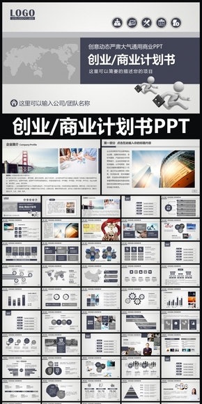 简约大气高端创业计划书商业计划书扁平化动态PPT模板