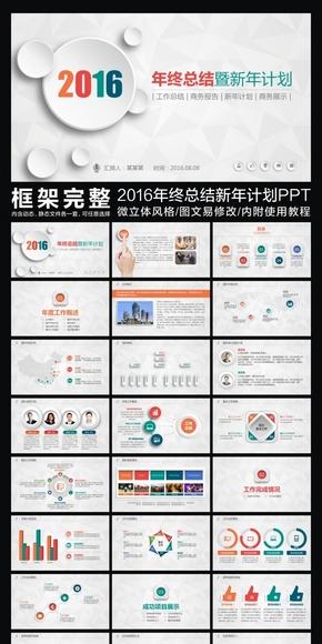 微立体2016工作汇报年终总结新年计划动态PPT模板