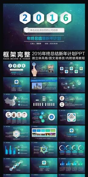 微立体科技时尚2016年终总结新年计划动态PPT模板