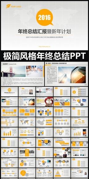 极简扁平化商务工作汇报年终总结新年计划框架完整PPT模板