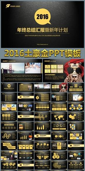 2016土豪金新年计划年终总结扁平化动态PPT通用模板