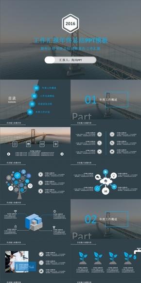 2016实用系列工作汇报商务模板(动静双套)