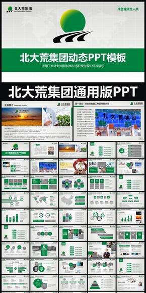 北大荒集团企业简介通用版动态PPT专用模板 述职报告 工作总结 工作汇报 年终总结 新年计划