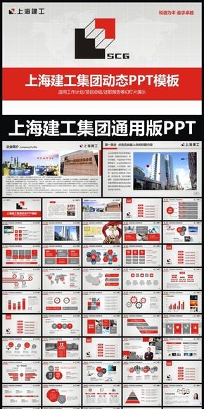 上海建工集团企业简介通用版动态PPT专用模板 述职报告 工作总结 工作汇报 年终总结 新年计划