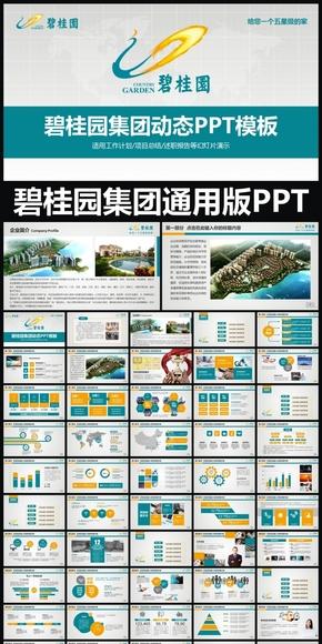 碧桂园集团企业简介通用动态PPT专用模板 述职报告 工作总结 工作汇报 年终总结 新年计划