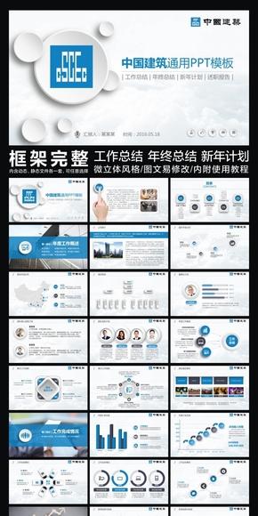 微立体中国建筑工程总公司中建框架完整动态PPT专用模板 述职报告 工作总结 工作汇报 年终总结 新年计划