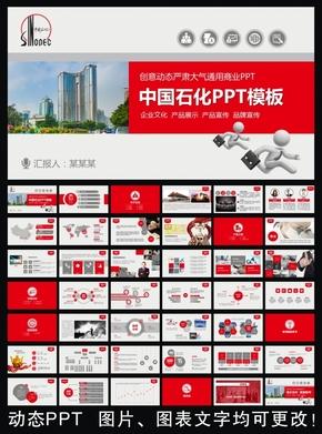 中国石油化工集团公司中石化通用版动态ppt专用模板 述职报告 工作总结 工作汇报 年终总结 新年计划