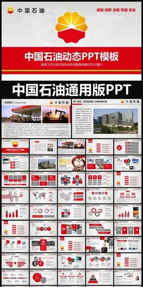 中国石油天然气集团公司中石油通用版动态ppt专用模板 述职报告 工作总结 工作汇报 年终总结 新年计划