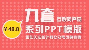9套互联网产品系列PPT模版