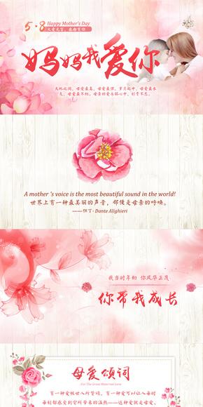 妈妈,我爱你 感恩母亲节亲情粉色温馨唯美主题PPT模板图片