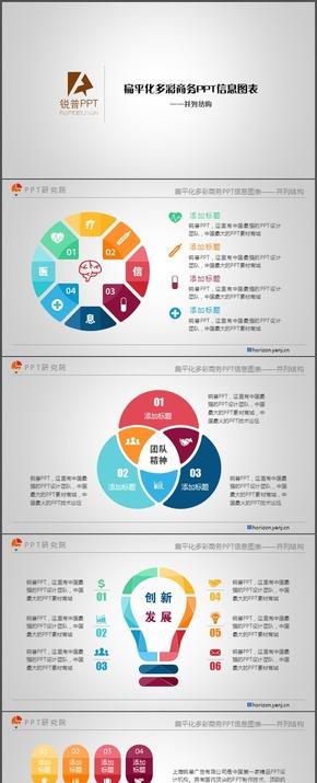 扁平化商务PPT信息图表——并列关系