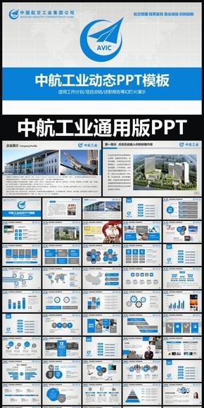 中国航空工业集团公司中航工业通用版动态ppt专用模板 述职报告 工作总结 工作汇报 年终总结 新年计划