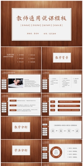 【框架完整】经典木纹教师说课PPT模板