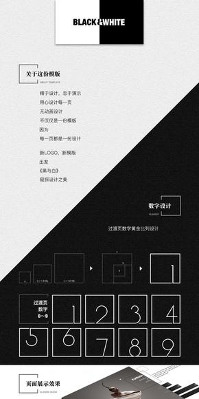 [简单出品]时尚设计展示模版《Black&White》-PowerPoint