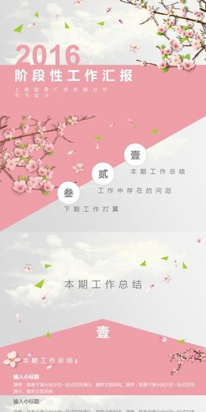 【一键换图】清新花卉中国风商务工作汇报模板